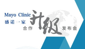 MayoClinic ● 盛诺一家合作升级发布会