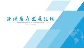 浙江省国际健康产业博览会  跨境医疗发展论坛