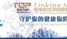 链接全球顶级医院,守护你的健康你的爱(正和岛)