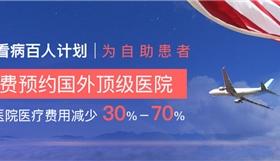轩彩娱乐平台百人计划-为自助患者免费预约国外顶级医院