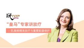 """""""皇马""""专家讲放疗——乳腺癌精准放疗与重要脏器保护"""
