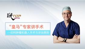 """""""皇马""""专家讲手术——妇科肿瘤的机器人手术与诊治原则"""