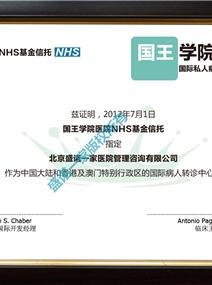 国王学院医院授权书(中文版)