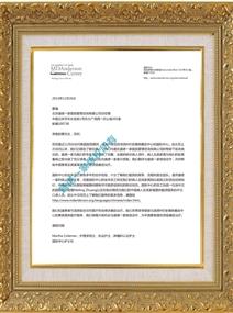 与MD安德森癌症中心建立互信专业转诊(中文版)