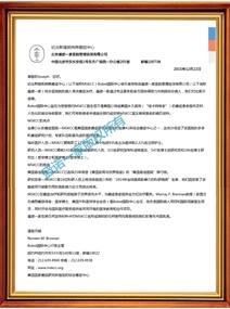 纪念斯隆凯特琳癌症中心转诊关系证明信(中文版)