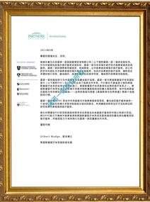 盛诺一家与美国联盟医疗体系正式签约(中文版)