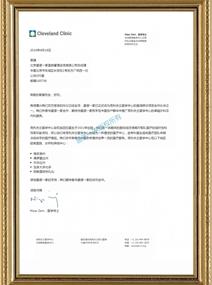 与克利夫兰医学中心正式签约(中文版)