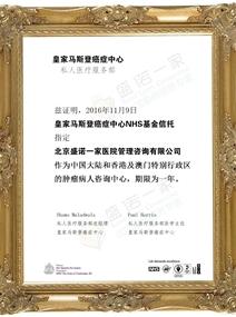 轩彩娱乐平台与皇家马斯登正式签约(中文版)
