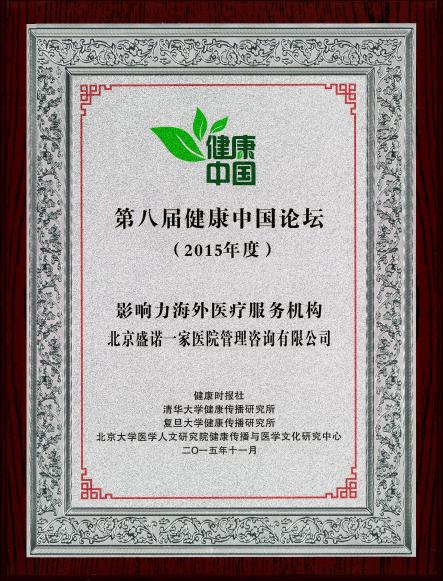 海外医疗行业最具影响力品牌-盛诺一家-健康中国