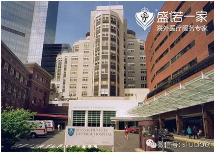 麻省总医院.png