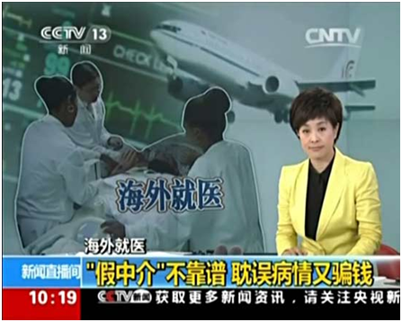 """出国看病意愿增强,国内市场成为海外医疗增长""""引擎"""".png"""