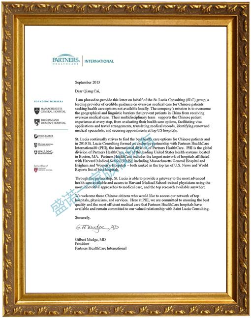 以下附盛诺一家与美国联盟医疗体系的合作转诊协议书,供患者参考。.png
