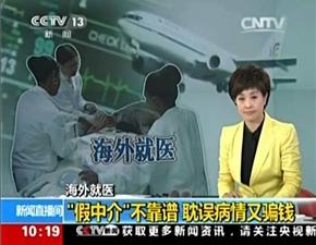 《新闻直播间》关注海外就医:风险与希望并存
