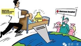 中国日报美国版:更多中国人选择出国就医