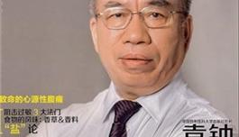 【健康大视野】一位非霍奇金淋巴瘤患者赴美治疗痊愈记