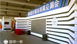 盛诺一家京交会展风彩 开创海外医疗新局面