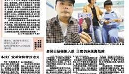 """《广州日报》""""坚强丈夫""""因肠梗阻再入院"""