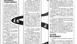 【北京晚报】:出国看病