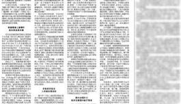 【经济参考报】国人出国看病需求悄然增长