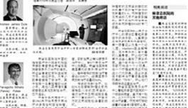 海外医疗行⑤麻省总医院:质子刀专门摧毁癌细胞