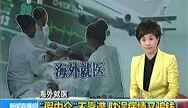 CCTV《新闻直播间》关注海外就医:风险