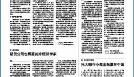 【东方早报】出国看病的背后:国内高端医疗资源匮乏