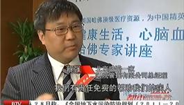 北京电视台新闻频道对公司报道