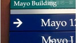 我陪出国看病患者去梅奥(日记连载-10):真应该让中国患者都来Mayo看看