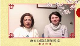 盛诺一家携手麻省总医院祝大家新年快乐 大吉大利