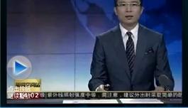 【江苏电视台】出国看病方兴未艾 希望与风险并存