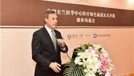 【中国新闻网】美国克利夫兰医学中心在华医疗绿色通道开通