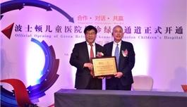 【健康时报】全美最好儿童医院(波士顿儿童医院)将登陆中国