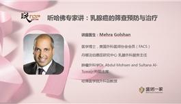 直播预告 | 听哈佛医生讲:乳腺癌的筛查预防与治疗