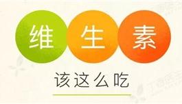 80% 的中国人都缺维生素!一张图教你吃回来