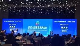 海外医疗进入主流视野,盛诺一家受邀出席2017全球服务贸易大会