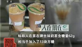 警惕 | 喝1杯奶茶相当于吃13块方糖?看到这些数据,专家都震惊了