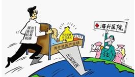 出国就医小常识 出国看病需要注意什么