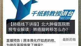 【乳腺癌讲座报名】中国医科院肿瘤医院专家解读:乳腺癌的综合诊治