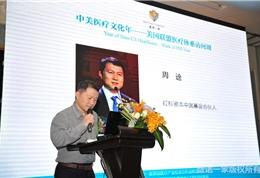 红杉资本中国基金合伙人周逵先生做主题演讲