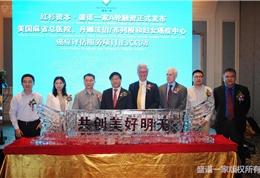 美国联盟医疗体系国际部癌症评估项目在中国正式启动仪式