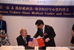 洛杉矶西达赛奈医疗中心国际部主任Spencer先生和盛诺一家董事长蔡强先生在协议签署现场 (15)