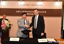 克利夫兰医学中心在华开通医疗绿色通道正式签约