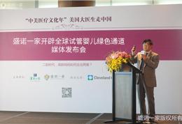 蔡强在盛诺一家(广州)开辟全球试管婴儿绿色通道媒体发布会现场发言