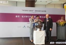 盛诺一家(广州)开辟全球试管婴儿绿色通道媒体发布会现场启动仪式
