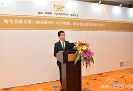 盛诺一家副总裁、首席医务官王舜分享:别让国界捆绑您的健康2
