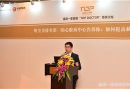 盛诺一家副总裁、首席医务官王舜分享:别让国界捆绑您的健康3