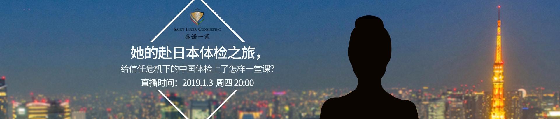 她的赴日本体检之旅,给信任危机下的中国体检上了怎样一堂课?