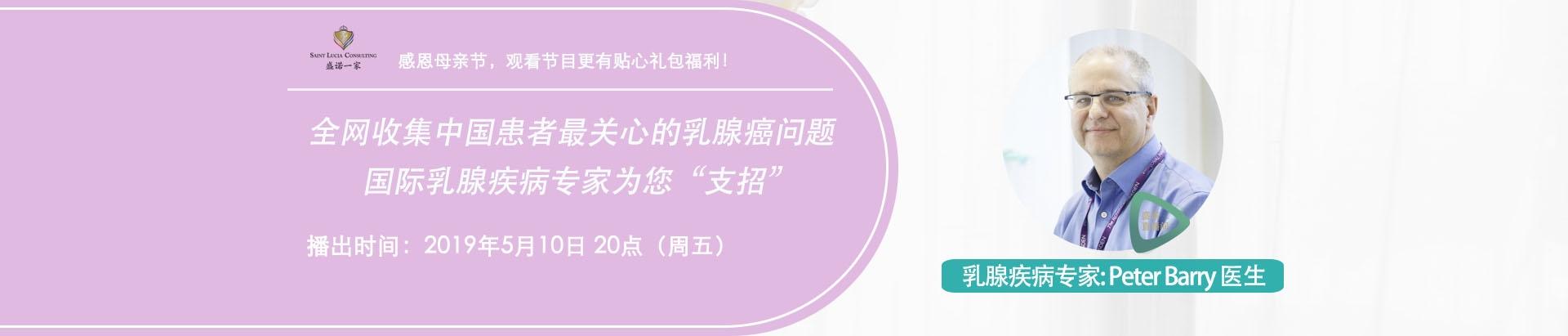 """全网收集中国患者最关心的乳腺癌问题,国际专家为您""""支招"""""""