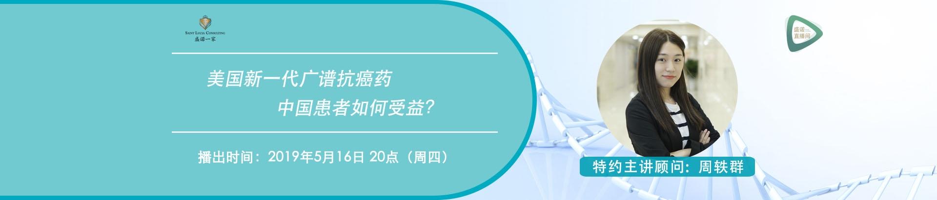 美国新一代广谱抗癌药,中国患者如何受益?