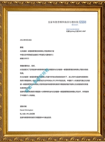 皇家布朗普頓醫院合作關系證明信(中文版)